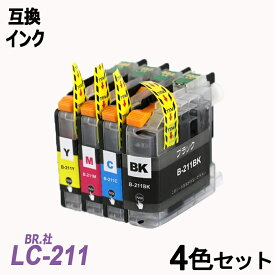 LC211-4PK 4色セット ブラック シアン マゼンタ イエロー BR社 プリンター用互換インク ICチップ付 残量表示 LC211BK LC211C LC211M LC211Y LC211 LC 211 MFC-J837DN/DWN MFC-J730DN/DWN MFC-J737DN/DWN