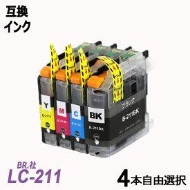 LC211-4PK 4色自由選択 ブラック シアン マゼンタ イエロー BR社 プリンター用互換インク ICチップ付 残量表示 LC211BK LC211C LC211M LC211Y LC211 LC 211 MFC-J837DN/DWN MFC-J730DN/DWN MFC-J737DN/DWN