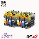LC211-4PKx2 4色セットx2 計8本 ブラック シアン マゼンタ イエロー BR社 プリンター用互換インク ICチップ付 残量表…