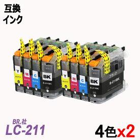 LC211-4PKx2 4色セットx2 計8本 ブラック シアン マゼンタ イエロー BR社 プリンター用互換インク ICチップ付 残量表示 LC211BK LC211C LC211M LC211Y LC211 LC 211 MFC-J837DN/DWN MFC-J730DN/DWN MFC-J737DN/DWN