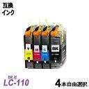 LC1104色自由選択br社互換インLC110BKLC110CLC110MLC110YLC110