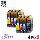 LC111-4PKx2 お徳用4色パックx2 計8本 LC111BK/C/M/Yの4色セット BR社 プリンター用互換インク ICチップ付 残量表示機…