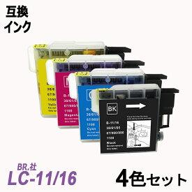 LC11-4PK/LC16-4PK お徳用4色パック LC11BK/C/M/Yの4色セット BR社 プリンター用互換インク LC11BK LC16BK LC11C LC16C LC11M LC16M LC11Y LC16Y LC11 LC16 MFC-6890/6490/5890シリーズ