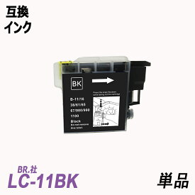 LC11BK/LC16BK 単品 ブラック BR社 プリンター用互換インク LC11BK LC16BK LC11C LC16C LC11M LC16M LC11Y LC16Y LC11 LC16 LC11-4PK/LC16-4PK MFC-6890/6490/5890シリーズ