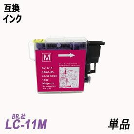 LC11M/LC16M 単品 マゼンタ BR社 プリンター用互換インク LC11BK LC16BK LC11C LC16C LC11M LC16M LC11Y LC16Y LC11 LC16 LC11-4PK/LC16-4PK MFC-6890/6490/5890シリーズ