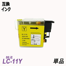 LC11Y/LC16Y 単品 イエロー BR社 プリンター用互換インク LC11BK LC16BK LC11C LC16C LC11M LC16M LC11Y LC16Y LC11 LC16 LC11-4PK/LC16-4PK MFC-6890/6490/5890シリーズ