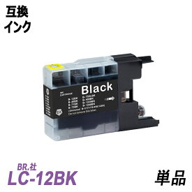 LC12BK 単品 ブラック BR社 プリンター用互換インク LC12BK LC12C LC12M LC12Y LC12 LC12-4PK