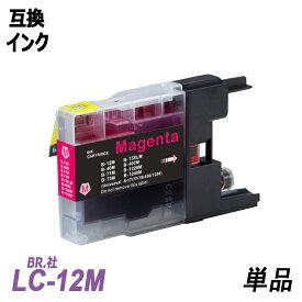 LC12M 単品 マゼンタ BR社 プリンター用互換インク LC12BK LC12C LC12M LC12Y LC12 LC12-4PK