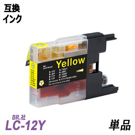 LC12Y 単品 イエロー BR社 プリンター用互換インク LC12BK LC12C LC12M LC12Y LC12 LC12-4PK