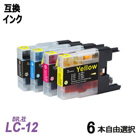 LC12-6PK お徳用6色自由選択パック LC12BK/C/M/Yから6本自由選択セット BR社 プリンター用互換インク LC12BK LC12C LC12M LC12Y LC12