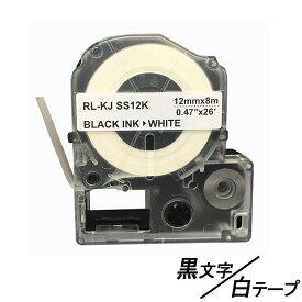 12mm キングジム用 白テープ 黒文字 テプラPRO互換 テプラPRO互換 テープカートリッジ 互換品 SS12K 長さが8M 強粘着版