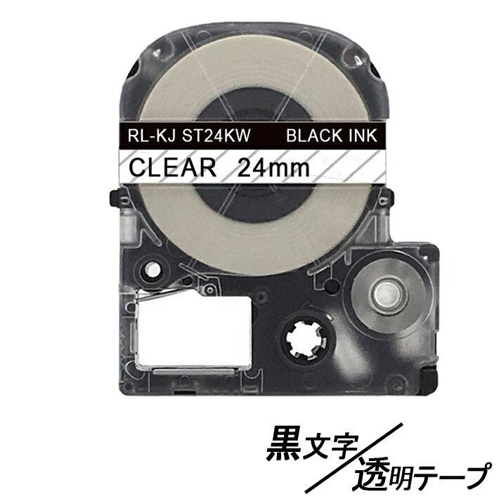 24mm キングジム用 透明テープ 黒文字 テプラPRO互換 テプラPRO互換 テプラテープ テープカートリッジ 互換品 ST24KW 長さが8M 強粘着 透明テープ 透明色テープ