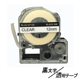12mm キングジム用 透明テープ 黒文字 テプラPRO互換 テプラPRO互換 テプラテープ テープカートリッジ 互換品 ST12KW 長さが8M 強粘着版 RL-KJ ST12KW 透明ラベル