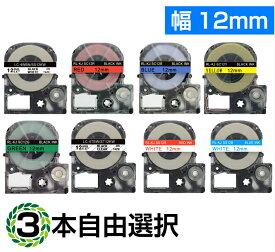12mm キングジム用 テプラPRO互換 自由選択 テプラテープ テープカートリッジ 互換品 長さが8M 強粘着版