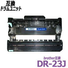 DR-23J 単品 BR社プリンター用互換ドラムユニット DR23J DR 23J