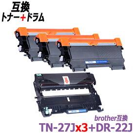 TN-27J/DR-22J TN-27J x 3 DR-22J x 1 セットBR社プリンター用互換トナーカートリッジ + 互換ドラムユニット DR22J DR 22J TN27J TN 27J