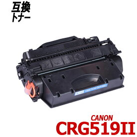 CRG-519II 単品 ブラック キャノン プリンター用互換トナーカートリッジ Canon CRG519 CRG 519
