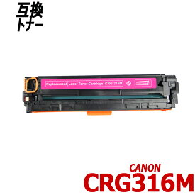 CRG-316M 単品 マゼンタ キャノン プリンター用互換トナーカートリッジ Canon CRG-316BK CRG-316C CRG-316M CRG-316Y CRG316 CRG 316 CRG316BK CRG316C CRG316M CRG316Y