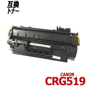 CRG-519 単品 ブラック キャノン プリンター用互換トナーカートリッジ Canon CRG519 CRG 519