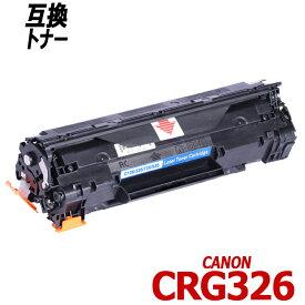 CRG-326 単品 ブラック キャノン レーザービームプリンター用互換トナーカートリッジ Canon CRG326 CRG 326