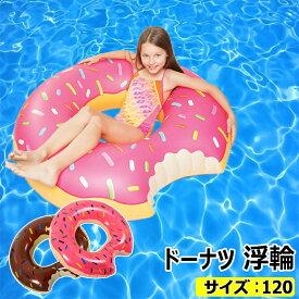 ドーナツ 浮き輪 フロート 大人用 プール ブラウン・チョコレート色 ピンク・イチゴ色 サイズ120 浮輪 うきわ 家族で水遊び プール アウトドア レジャー用品