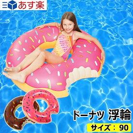 ドーナツ 浮き輪 フロート 子供用 プール ブラウン・チョコレート色 ピンク・イチゴ色 サイズ90 浮輪 うきわ 家族で水遊び プール アウトドア レジャー用品