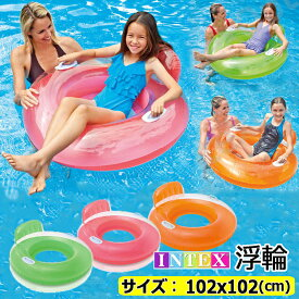 浮き輪 フロート インテックス intex 大人用 プール ラウンジ 102cm 56512 浮輪 うきわ 家族で水遊び プール アウトドア レジャー用品