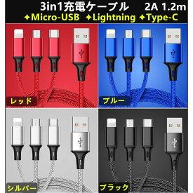 充電ケーブル Lightning / Micro USB / USB Type-C 3in1 データ転送 ライトニングケーブル microusb typec アルミ ナイロン編み スマホ 充電ケーブル ライトニング iPhone Android Xperia AQUOS arrows Galaxy HUAWEI Zenfone Nexus