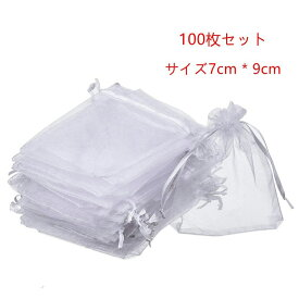 ギフト・包装 用 オーガンジー 巾着袋 100 枚 無地(7*9cm)