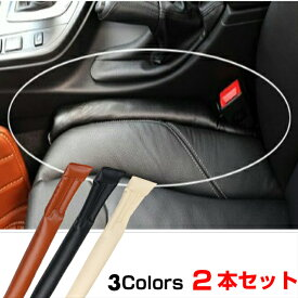 センターコンソール 2本 セット シートの隙間を無くそう! 隙間 クッション 2本 セット レザー シートクッション 車内 小物 落下防止