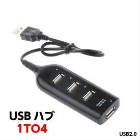 USB2.0スプリッタアダプタ ケーブルコネクタ 高速 耐久性 4ポート USBハブ