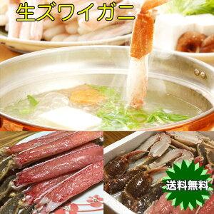 限定15食のみ カニ 蟹 ズワイガニ カット済み 送料無料 冷凍生ズワイガニ 2kg ギフト 冷凍便 お取り寄せグルメ