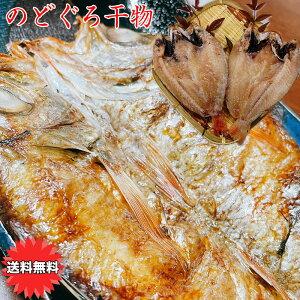 大きい のどぐろ お試し 干物セット 送料無料 高級魚 のどぐろ 2尾セット 大きさが自慢 肉厚 浜田 のどぐろ 赤むつ 赤ムツ 干物