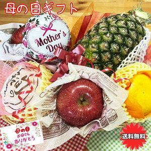 母の日 プレゼント フルーツ詰合せ 送料無料 店長 いちおし 自慢の パイナップルとフルーツ 詰合せ セット 4320円 フルーツ くだもの お取り寄せ 贈り物 ギフト 贈答品 食品 母の日 バルーン