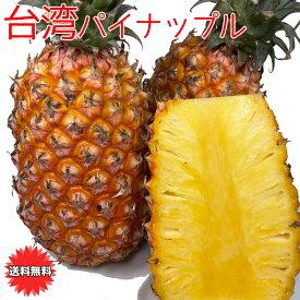 台湾 パイナップル 金鑚パイナップル きんさん 台湾産パイナップル 2個入り 送料無料 クール便配送 母の日 ギフト 人気 話題 甘い 金色 芯まで食べる