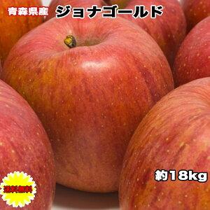 りんご 訳あり 18kg 青森県 ジョナゴールド 18kg 送料無料 木箱 ジョナゴールド ご家庭用 糖度保証 青森県産 青森県 当店のりんごは糖度保証 毎日の健康の為に、そのままでもジュースにしても