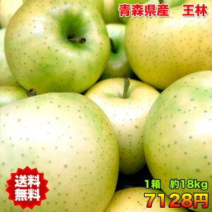 りんご 王林 りんご 訳あり 18kg 送料無料 りんご 青森 りんご 18kg りんご 木箱 りんご 王林 ご家庭用 クール対応 糖度保証 CA貯蔵 青森県産 青森県 普通便送料無料 当店のりんごは糖度保証 毎