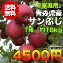 【ご家庭用】青森県産サンふじりんご 約18kg クール便対応不可 糖度保証 サイズいろいろ  ※北海道・沖縄離島は…