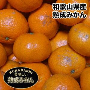 送料無料 訳あり和歌山県産 熟成 みかん 3Lサイズ 9kg ご家庭用 訳あり みかん 10Kg