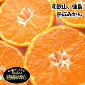 みかん 訳あり 10kg 送料無料 和歌山県 または 徳島県産 熟成 みかん Mサイズ 10kg ご家庭用 訳あり みかん 10Kg