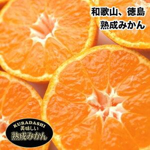みかん 訳あり 10kg 送料無料 送料無料 和歌山県 または 徳島県産 熟成 みかん 秀品 Lサイズ 10kg ギフト 贈答用