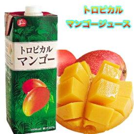 トロピカル マンゴー ジュース 1ケース 6本 2ケース以上で 送料無料