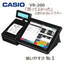 【ドロア付】カシオ レジスター CASIO V-R200 ブラック【送料無料】