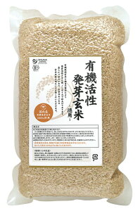 徳用・国内産有機活性発芽玄米 2kg×1個