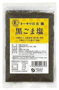オーサワの有機黒ごま塩 40g×1個