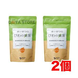 オーサワのびわの葉茶 60g(3g×20包)×2個