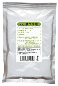黒ゴマ塩 110g×1個