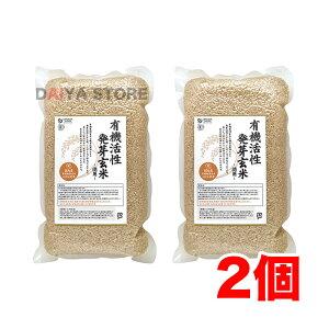 徳用・国内産有機活性発芽玄米 2kg×2個