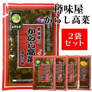 辛子高菜 からし高菜 好きな辛さを2袋選べます 中辛 激辛 バリ辛 小辛 明太子入 福岡 樽味屋