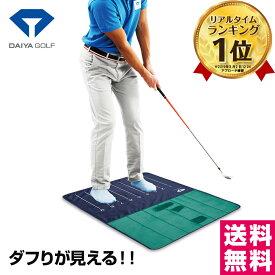 【送料無料】 ダフリが目に見えるマット | 練習 練習器 室内 アプローチ 便利 上達 セット コンパクト 上達 ロブショット ランニングショット 部屋 楽しい 収納 持ち運び ゴルフ | ダイヤダフリチェックマット TR-470